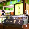 京都味百選売り場